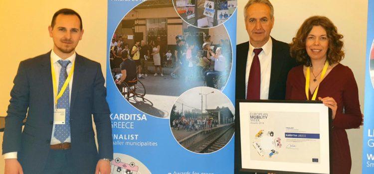 Πανευρωπαϊκή διάκριση και αναγνώριση για την Καρδίτσα
