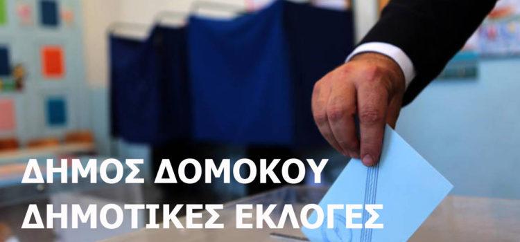 Δημοτικές εκλογές 2019 – Επαναληπτικές εκλογές Φθιώτιδας