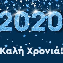 Καλή χρονιά! Ευτυχισμένο το 2020!