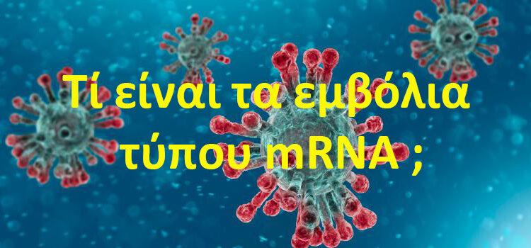 Τί είναι τα εμβόλια τύπου mRNA ;
