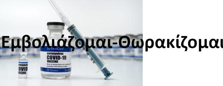 «Εμβολιάζομαι – Θωρακίζομαι»
