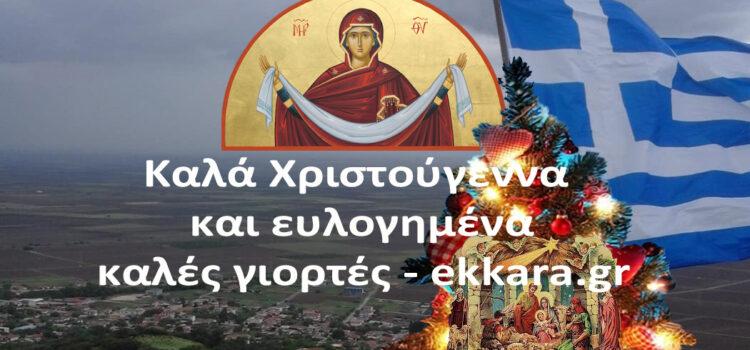 Καλά Χριστούγεννα και ευλογημένα – καλές γιορτές – ekkara.gr