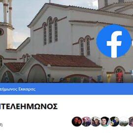 Επίσημη σελίδα Ιερού Ναού Αγίου Παντελεήμωνος στο Facebook